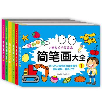轻松学画 小朋友巧手学画画(6册) 简笔画大全 幼儿学习简笔画的图书 容易上手 pdf epub mobi txt 下载