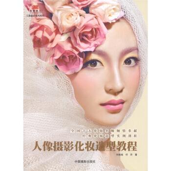 人像摄影化妆造型教程 pdf epub mobi txt 下载