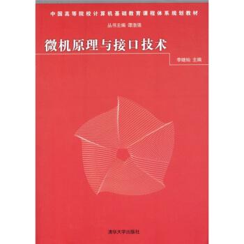 微机原理与接口技术 pdf epub mobi txt 下载