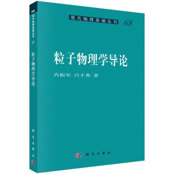 [按需印刷] 粒子物理学导论 pdf epub mobi txt下载