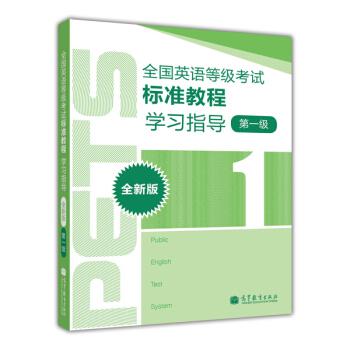 全国英语等级考试标准教程学习指导(全新版)(第1级) pdf epub mobi txt 下载