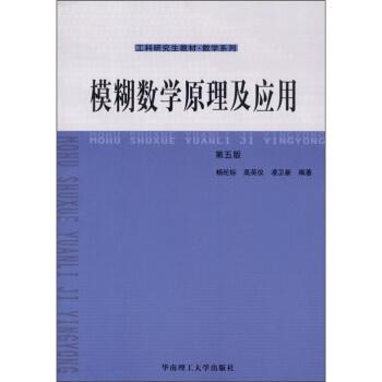 模糊数学原理及应用(第5版) pdf epub mobi txt 下载
