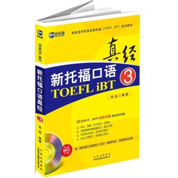 新航道·新托福口语真经3(附MP3) pdf epub mobi txt 下载