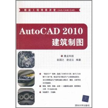 精益工程视频讲堂(CAD/CAM/CAE):AutoCAD 2010建筑制图(附DVD-ROM光盘1张) pdf epub mobi 下载