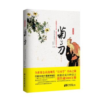 菊与刀(珍藏版) pdf epub mobi txt 下载