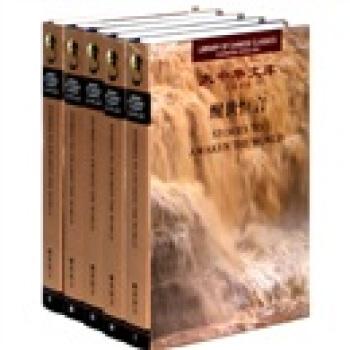 大中华文库:醒世恒言(汉英对照)(套装共5册) pdf epub mobi txt 下载