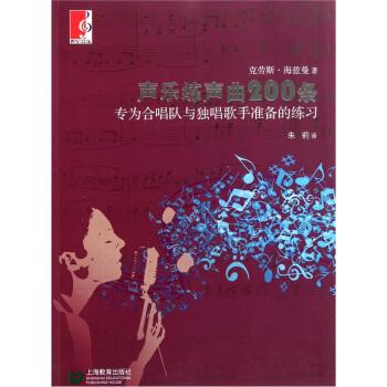 声乐练声曲200条(专为合唱队与独唱歌手准备的练习) pdf epub mobi txt 下载