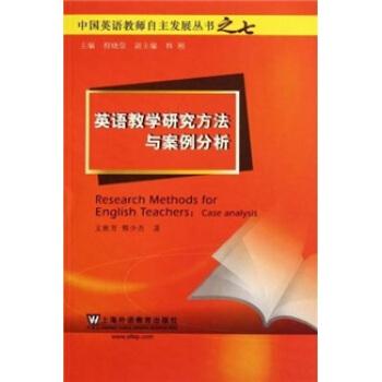 中国英语教师自主发展丛书:英语教学研究方法与案例分析 [Research Methods for English Teachers:Case Analysis] pdf epub mobi txt 下载