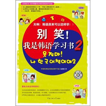 别笑!我是韩语学习书2 pdf epub mobi txt 下载