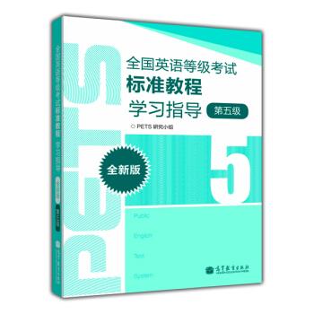 全国英语等级考试标准教程学习指导(第5级)(全新版) pdf epub mobi txt 下载
