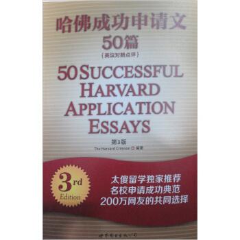 哈佛成功申请文50篇(第3版)(英汉对照点评) pdf epub mobi txt 下载