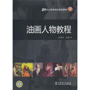 21世纪高等学校规划教材:油画人物教程 pdf epub mobi txt下载