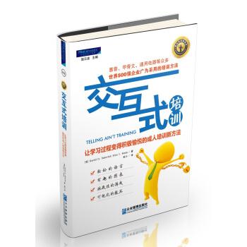 交互式培训:让学习过程变得积极愉悦的成人培训新方法 pdf epub mobi txt 下载