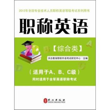 职称英语(综合类)2012版 pdf epub mobi txt 下载