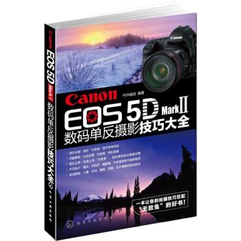 Canon EOS 5D Mark Ⅱ数码单反摄影技巧大全 pdf epub mobi txt 下载