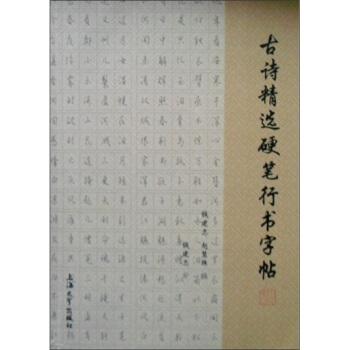 古诗精选硬笔行书字帖 pdf epub mobi txt 下载