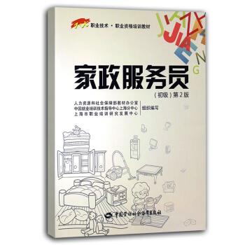 家政服务员 五级初级—1+X职业技术 资格培训教材 第2版 pdf epub mobi txt 下载