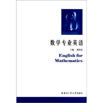 数学专业英语 pdf epub mobi txt 下载