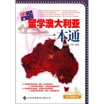 留学澳大利亚一本通 pdf epub mobi txt 下载