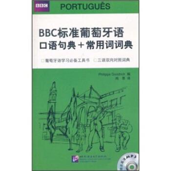 BBC标准葡萄牙语口语句典+常用词词典(附光盘) pdf epub mobi txt 下载