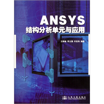 ANSYS结构分析单元与应用 pdf epub mobi txt 下载