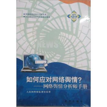 如何应对网络舆情:网络舆情分析师手册 pdf epub mobi txt 下载
