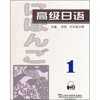 高级日语1 pdf epub mobi txt 下载