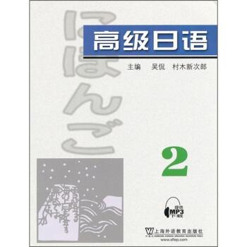 高级日语2 pdf epub mobi txt 下载