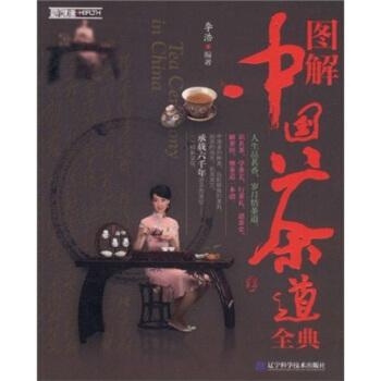 图解中国茶道全典(附DVD光盘) pdf epub mobi txt 下载