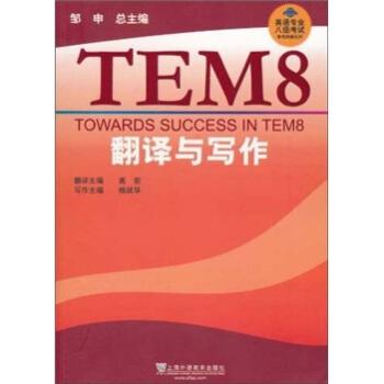 英语专业8级考试单项突破系列:翻译与写作 [Towards Success In Tem8] pdf epub mobi txt 下载