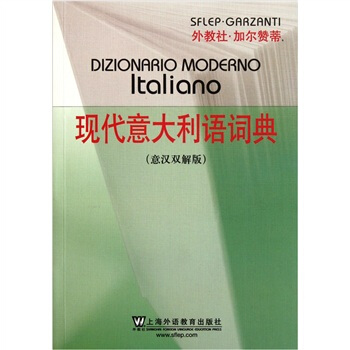 现代意大利语词典(意汉双解版) pdf epub mobi txt 下载