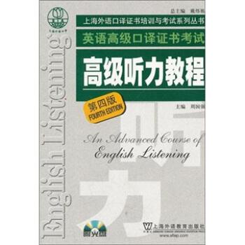 上海外语口译证书培训与考试系列丛书:英语高级口译证书考试高级听力教程(第四版 附光盘) pdf epub mobi txt 下载