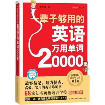 一辈子够用的英语万用单词20000 pdf epub mobi txt 下载