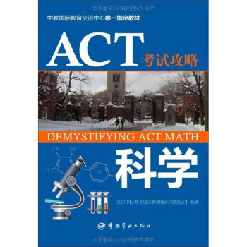 ACT考试攻略:科学 [Demystifying ACT Science] pdf epub mobi txt 下载