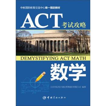 ACT考试攻略:数学 [Demystifying ACT Math] pdf epub mobi txt 下载