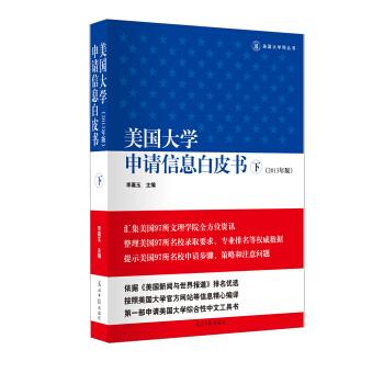 美国大学申请信息白皮书(下册)(2013年版) pdf epub mobi txt 下载