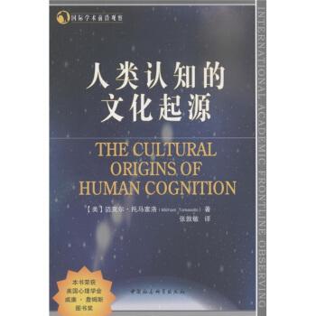 国际学术前沿观察:人类认知的文化起源 [The Cultural Origins of Human Cognition] pdf epub mobi txt 下载