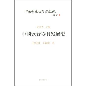 中国饮食文化专题史丛书:中国饮食器具发展史 pdf epub mobi txt 下载