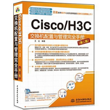 Cisco/H3C交换机配置与管理完全手册(第2版) pdf epub mobi txt 下载