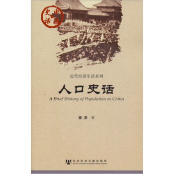 中国史话·近代经济生活系列:人口史话 [A Brief History of Population in China] pdf epub mobi txt 下载
