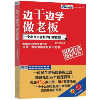 边干边学做老板:一个小公司老板的日常管理 pdf epub mobi txt 下载