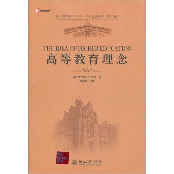 北京高等教育文库·大学之道丛书(第3辑):高等教育理念 [The Idea of Higher Education] pdf epub mobi txt 下载