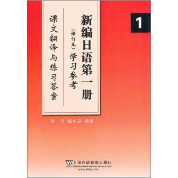 新编日语1(修订版)学习参考:课文翻译与练习答案 pdf epub mobi txt 下载