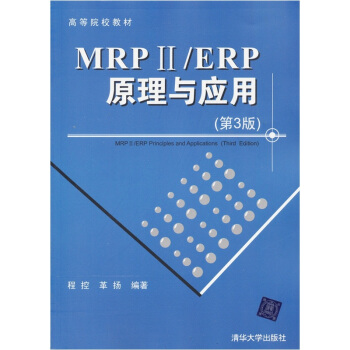 高等院校教材:MRP ii/ERP原理与应用(第3版) [MRP 2/ERP Principles and Applications(Third Edition)] pdf epub mobi 下载