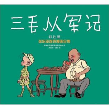 三毛从军记(彩色版) pdf epub mobi txt 下载