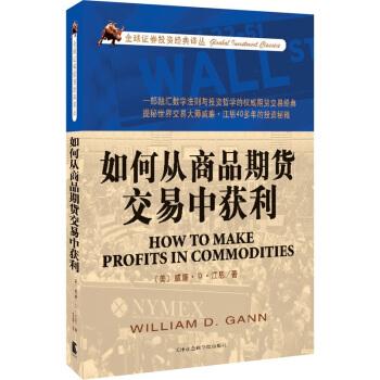 如何从商品期货交易中获利 [How to Make Profits in Commodities] pdf epub mobi txt 下载