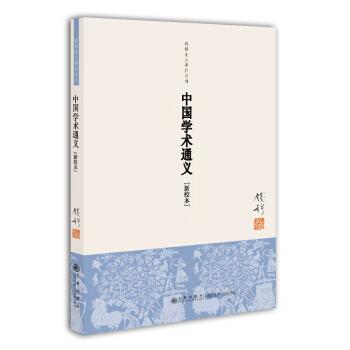 钱穆先生著作系列(简体版):中国学术通义(新校本) pdf epub mobi txt 下载