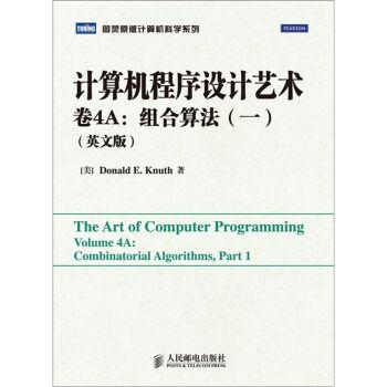 计算机程序设计艺术(卷4A):组合算法1(英文版) pdf epub mobi txt 下载