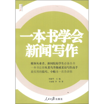 人民日报传媒书系:一本书学会新闻写作 pdf epub mobi txt 下载
