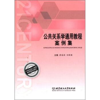 21世纪成人高等教育精品教材:公共关系学通用教程案例集 pdf epub mobi txt 下载